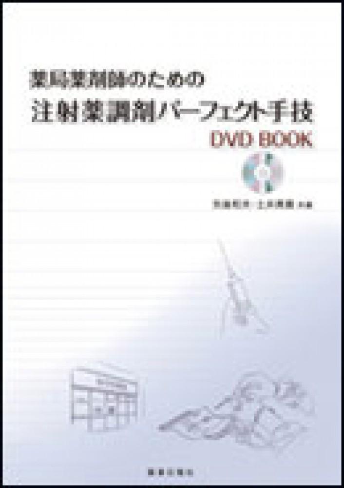 薬局薬剤師のための注射薬調剤パーフェクト手技 DVDBOOK -