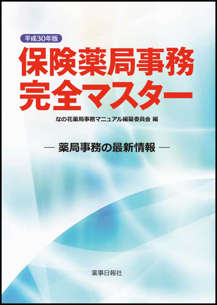 平成30年版 保険薬局事務完全マスター -