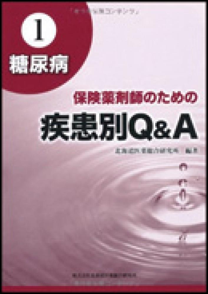保険薬剤師のための疾患別Q&A1 糖尿病 - untitled 5