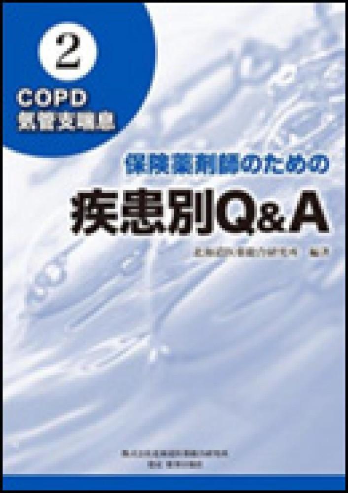保険薬剤師のための疾患別Q&A2 COPD気管支喘息 -