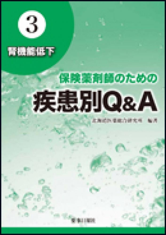 保険薬剤師のための疾患別Q&A3 腎機能低下 -