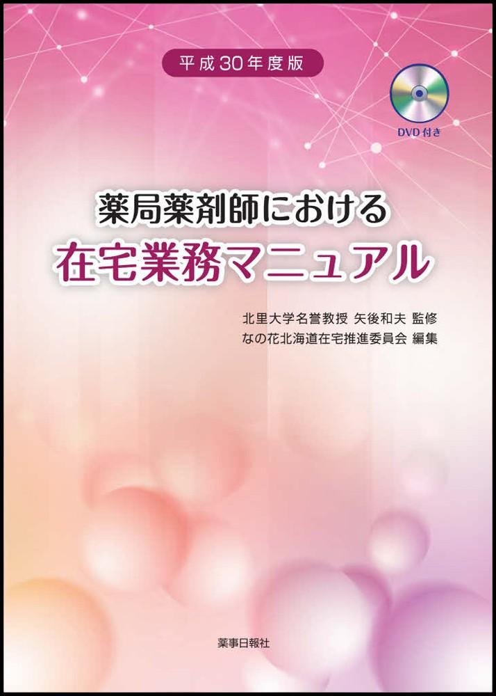 平成30年度版 薬局薬剤師における在宅業務マニュアル -
