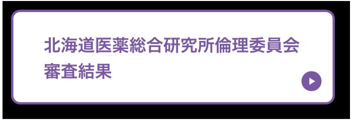 北海道医薬総合研究所倫理委員会 審査結果 PDFファイル