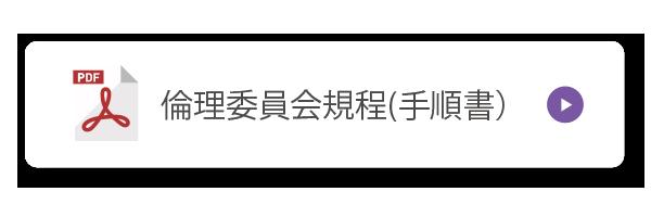 倫理委員会規程(手順書) PDFファイル