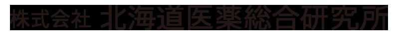 個人情報の取り扱いについて|株式会社 北海道医薬総合研究所|薬剤師・登録販売者の教育研修を行っています