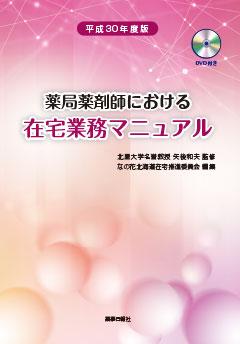 「薬局薬剤師における在宅業務マニュアル平成30年度版」